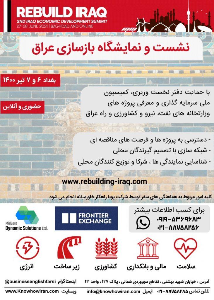 دومین کنفرانس و نمایشگاه سالیانه بازسازی عراق