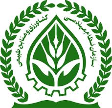 سازمان نظام مهندسی کشاورزی و منابع طبیعی